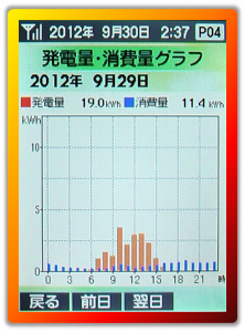 20120929g.png
