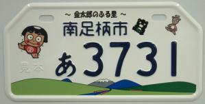 20121006Number-MinamiAshigara.png
