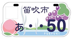 20121006Number-fuefuki.png