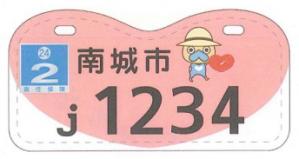 20121006Number-nanjo.png