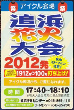 20121016_oppama.png