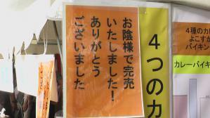 20121020_OppamaKaigunCurry2.jpg