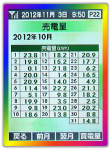 201210売り