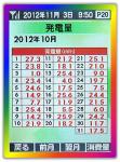 201210発電