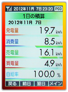 20121107.png