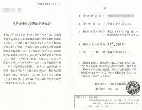 20121112_補助金国