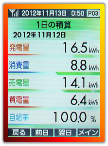 20121112.png
