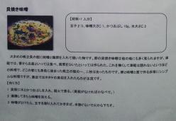 20121116kenosiru貝焼き味噌