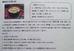20121116kenosiruけの汁レシピ
