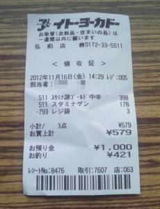20121116スタミナ源レシート