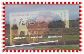 20121118aomoriKUKO2スタミナ源