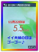 20121122iifufu55.png