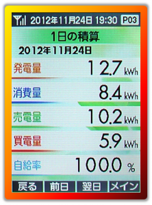 20121124.png