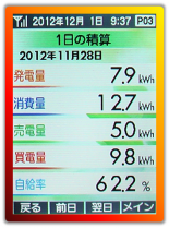 20121128_1.png