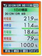 20121206.png