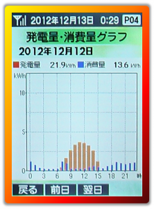 20121212g.png