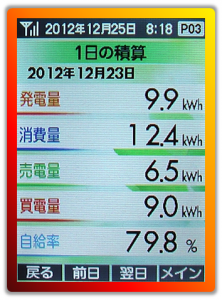 20121223.png