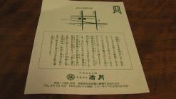 20121227ajuri2.jpg