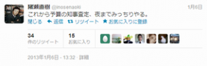 20130107twitterInose.png