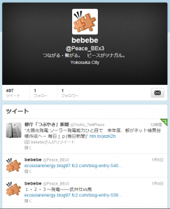 20130107twitter.png