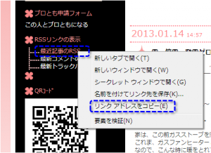 20130116rss5.png