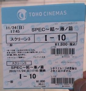 20131125_SPECチケット