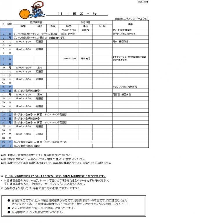 11月練習日程表