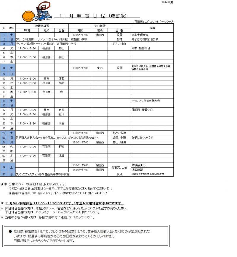 11月練習日程表 【改訂版】