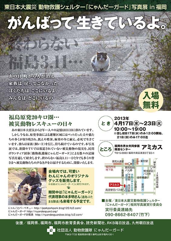 福岡写真展