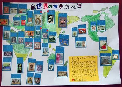 世界の切手調べ