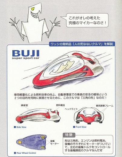 BUJIコンセプト2