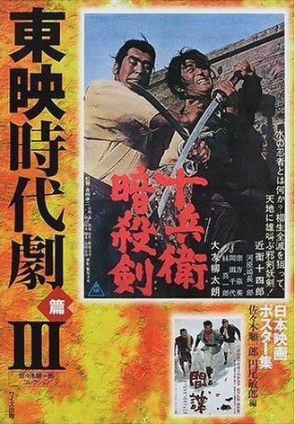 東映 時代劇 3