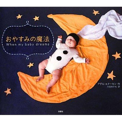 おやすみの魔法 when my baby dreams
