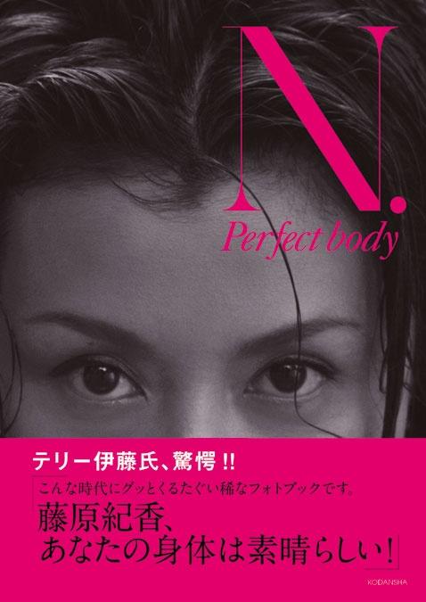 藤原紀香/N Perfect body