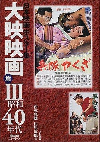 大映 3 40年代