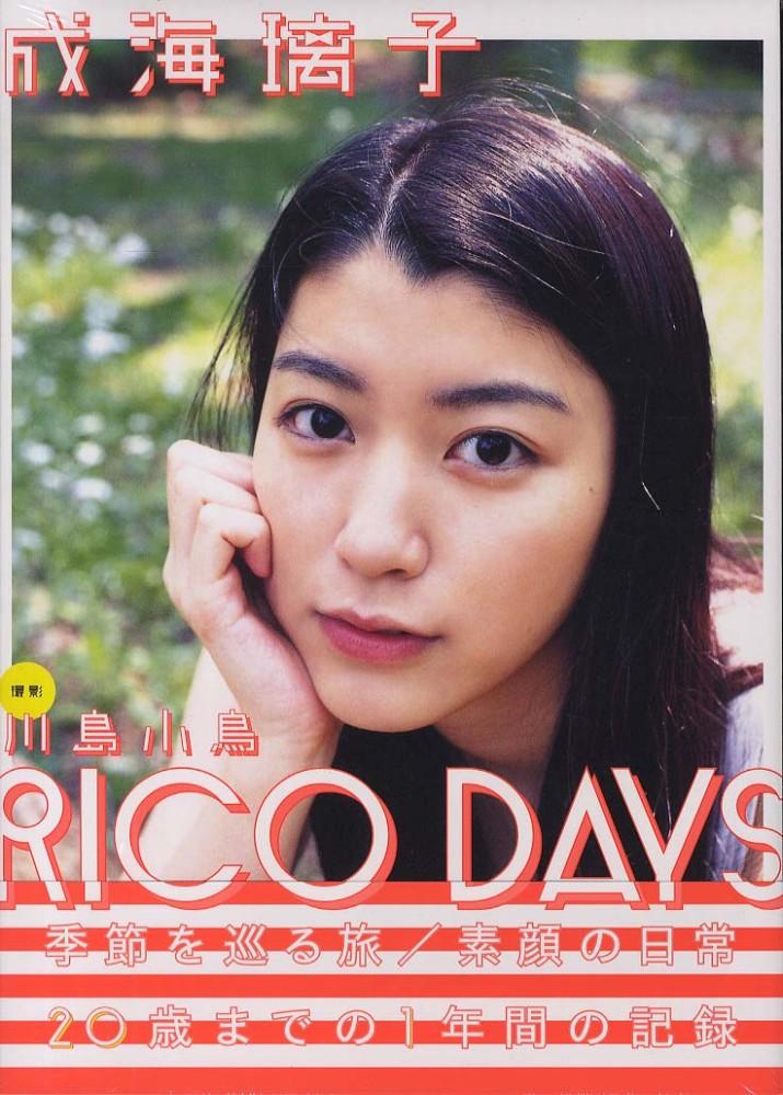成海璃子 RICO DAYS