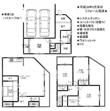 姫島2丁目5LDK角家