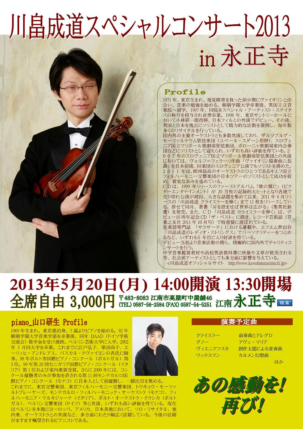 スペシャルコンサート2013