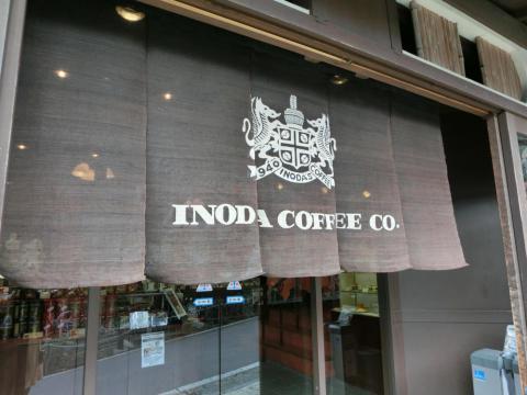 イノダコーヒーのれん
