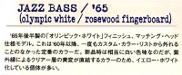 BASS BROTHERS 5