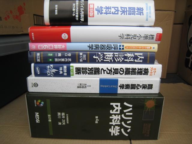 20131206_医学書