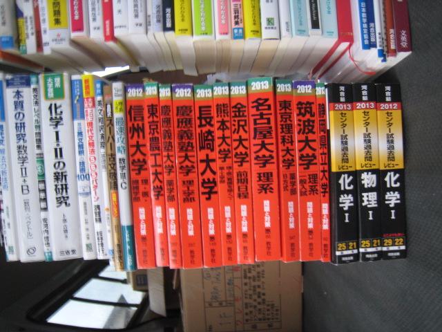 20131217_赤本