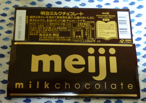 明治チョコレートblog01