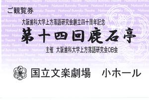 第14回鹿石亭blog01