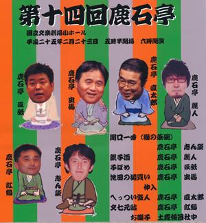 鹿石亭blog03