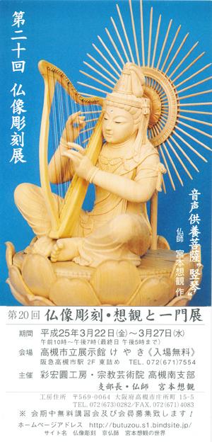 20回仏像彫刻展blog01