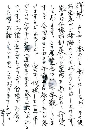 恩師blog01