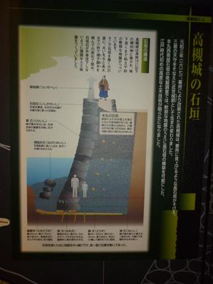 高槻城の石垣blog01