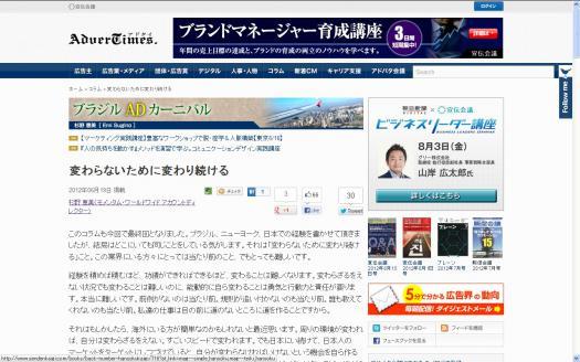Advertimes_emi_sugino.jpg