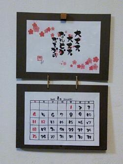 添付カレンダー1月